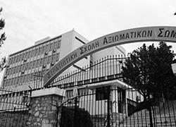 Ανώτατη Στρατιωτική Σχολή Αξιωματικών